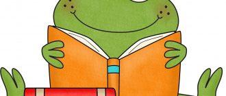 лягушонок читает по английски