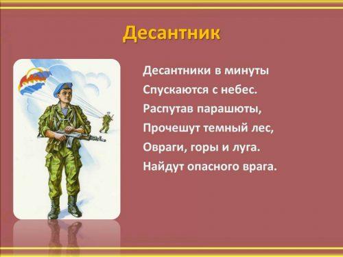 профессия военнослужащий для детей