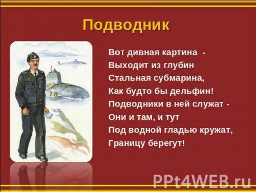 военные профессии картинки для детей