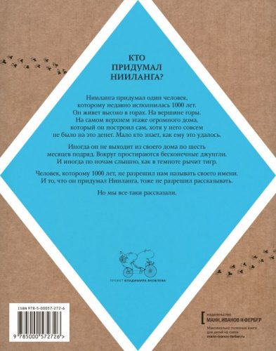 Нииланг: история мальчика, который дорого продавал свои фантазии обложка книги