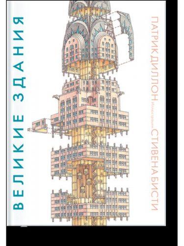 Великие здания книга Манн Иванов и Фербер1