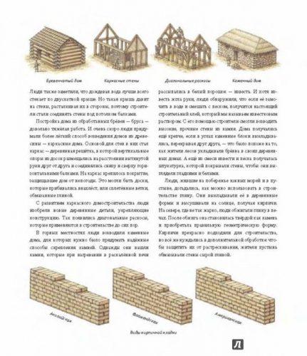 Великие здания страницы книги3