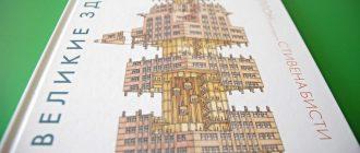 Великие здания книга Манн Иванов и Фербер