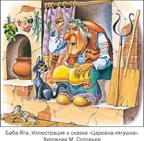баба яга картинка для детей13