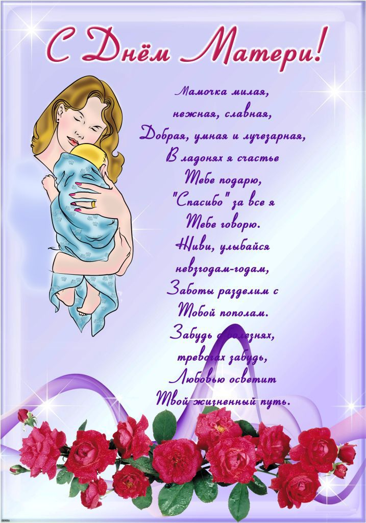 Поздравления от детей в день мамы