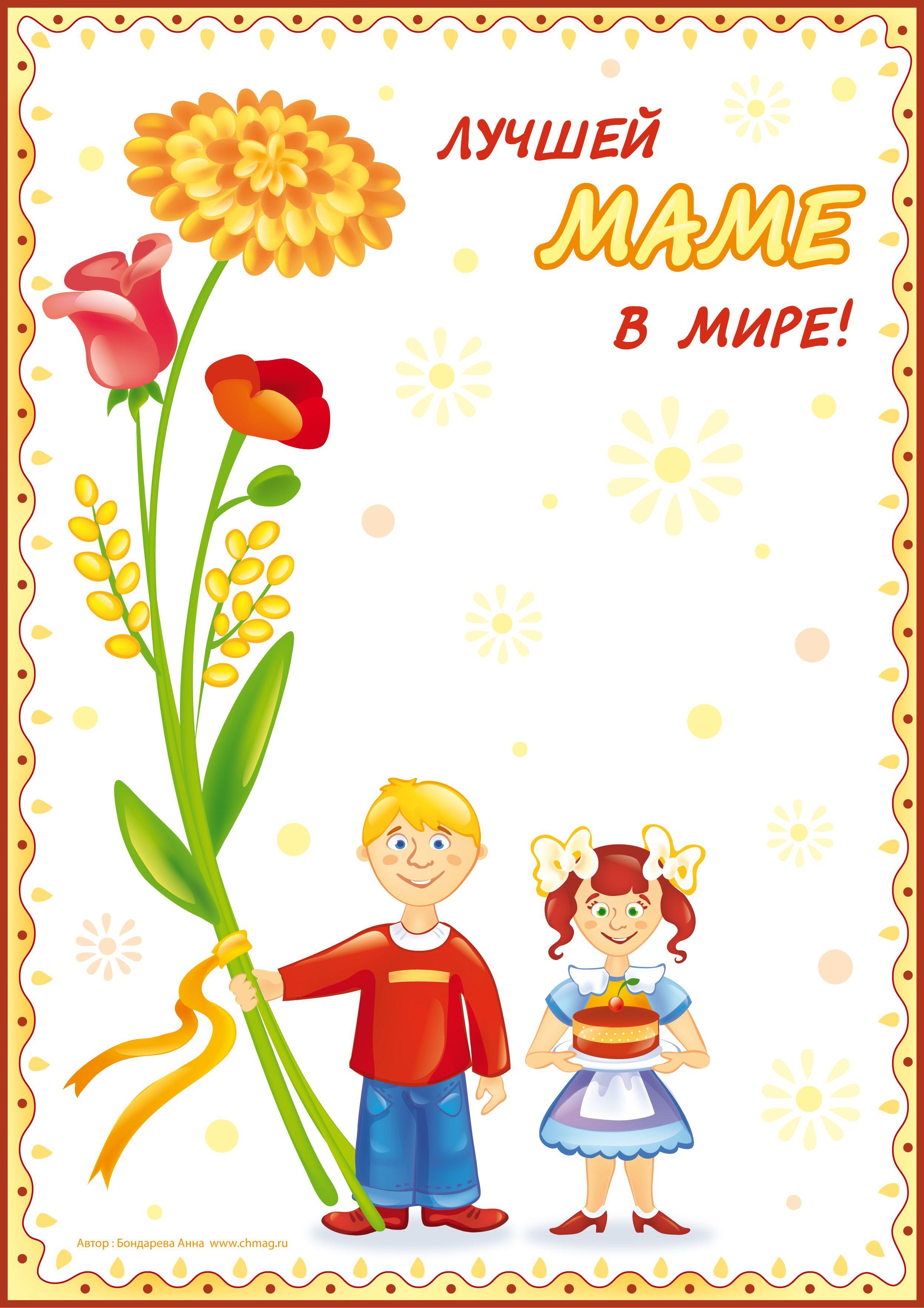 Шаблоны открыток ко дня матери