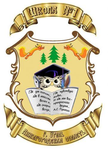 герб школы картинки6