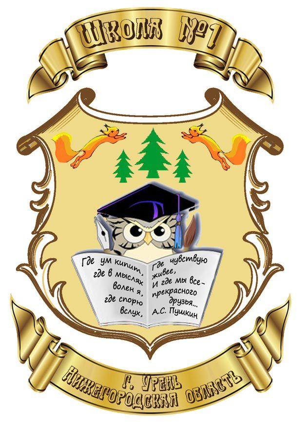 Герб нашей школы картинки