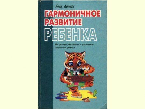 Гармоничное развитие ребенка книга