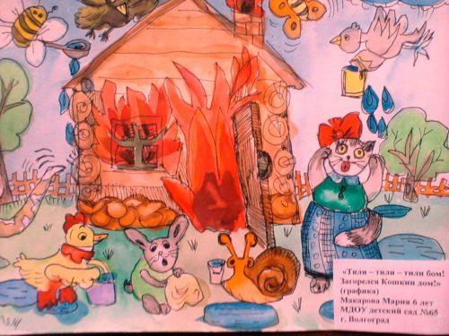 кошкин дом картинки для детей2