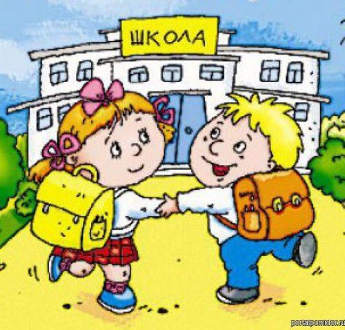 школа картинки для детей1