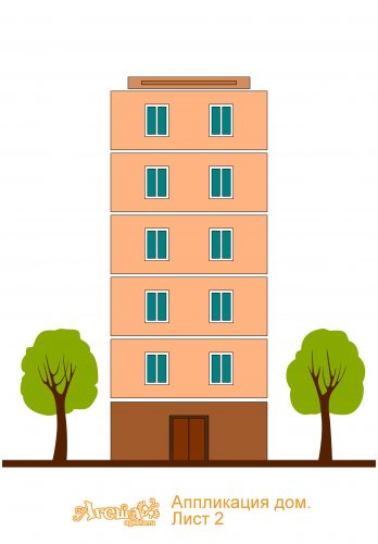 Многоэтажный дом картинки