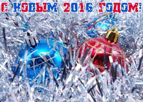 открытка на новый год 2016