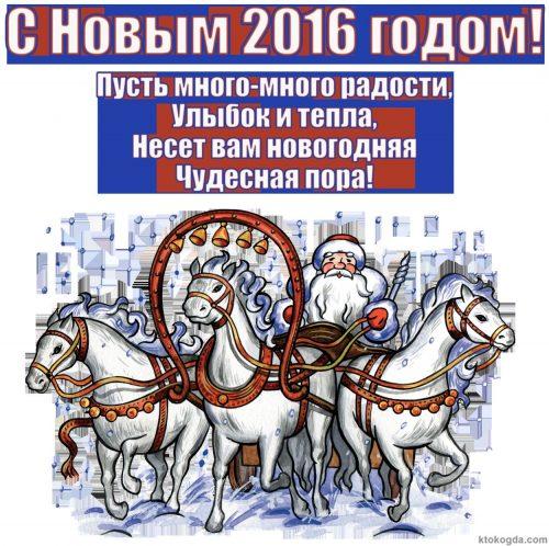 Открытки с новым годом 20163