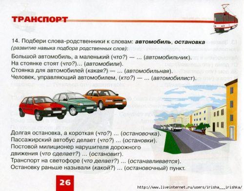 Рассказ о транспорте