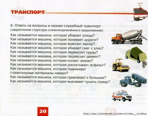 Рассказ о транспорте 2