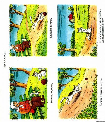 сюжетные картинки для дошкольников3