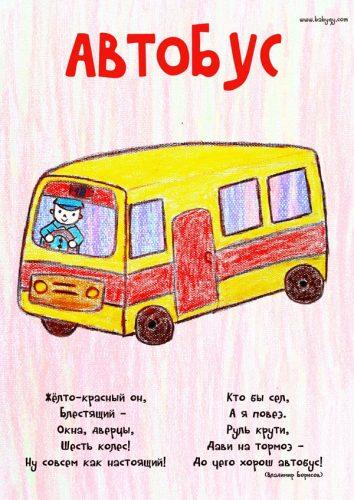 стихотворения про транспорт