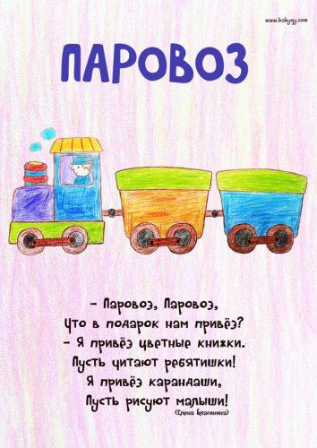 стихотворения про транспорт2