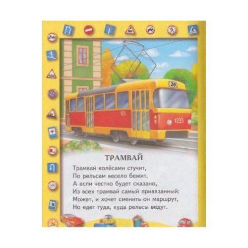 стихотворения про транспорт3