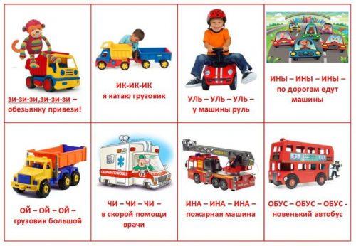 стихотворения про транспорт5
