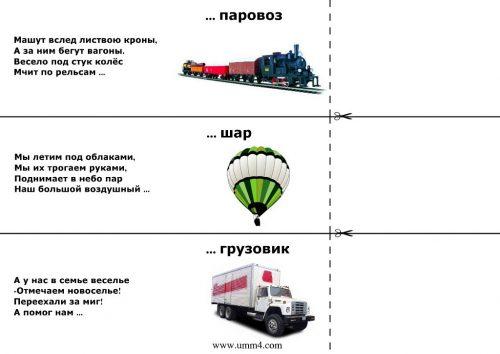 Загадки про транспорт2