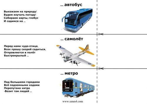 Загадки про транспорт3
