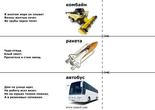Загадки про транспорт4