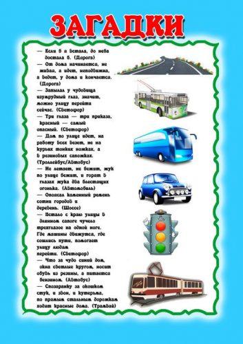 Загадки про транспорт5