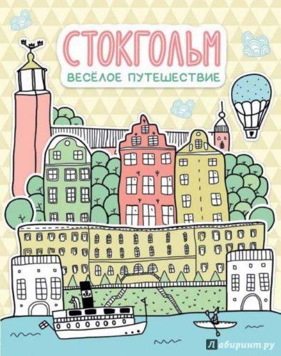 Стокгольм книга