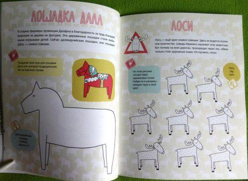Стокгольм книга2