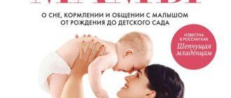 книга секреты высыпающейся мамы