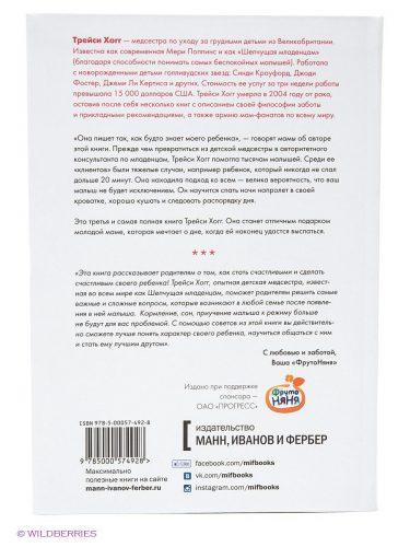 книга секрет высыпающейся мамы