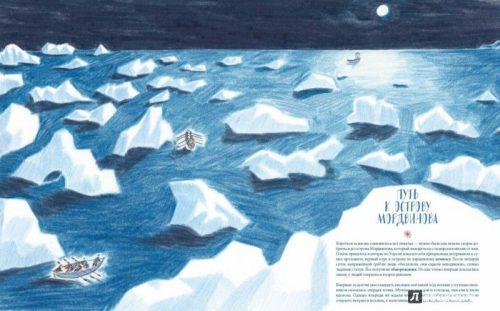 книга Затерянные во льдах3