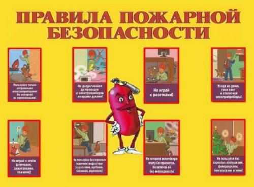 картинки пожарной безопасности для детей5