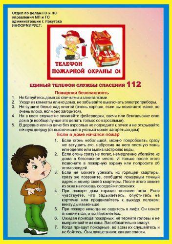 картинки пожарной безопасности для детей9