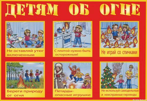 картинки пожарной безопасности для детей2