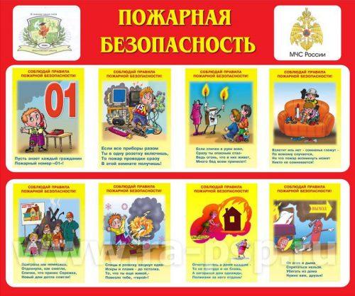 картинки пожарной безопасности для детей3