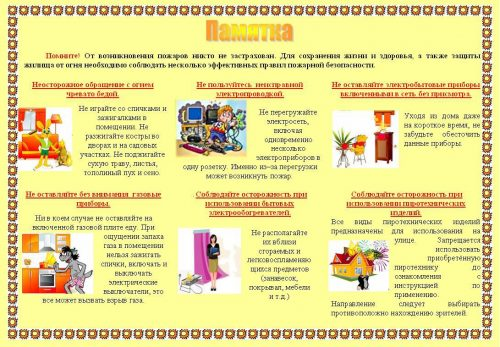 картинки пожарной безопасности для детей4