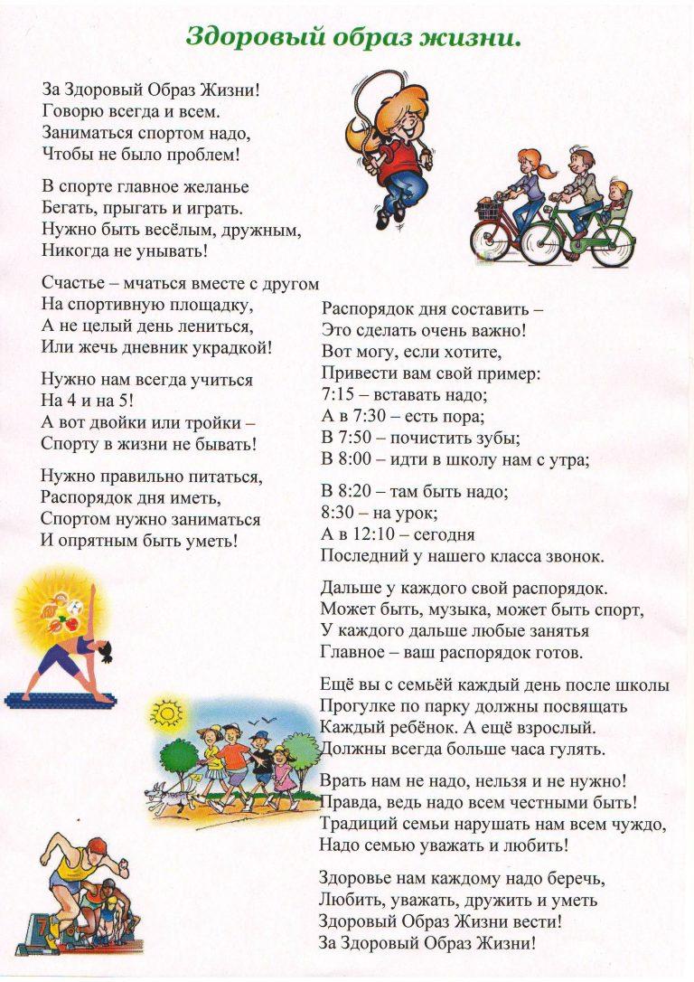 Стихи о здоровье с картинками для детей
