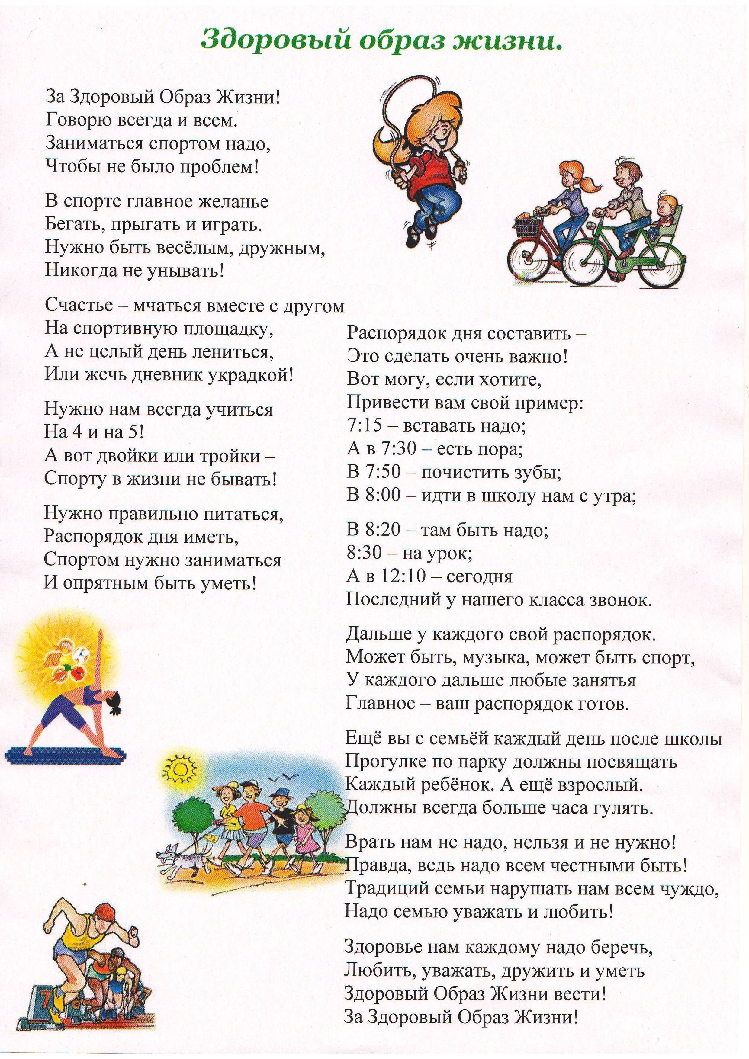 Стих про здоровый образ жизни для детей