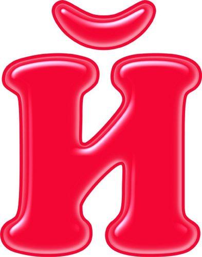 картинка буквы й