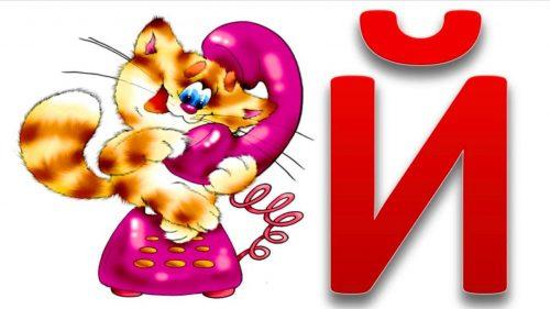 картинка буквы й2