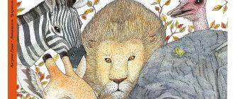 Мое любимое животное книга для детей
