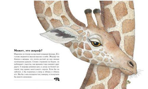 Мое любимое животное книга