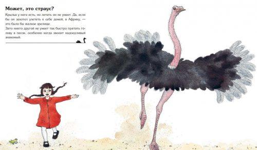 Мое любимое животное книга2