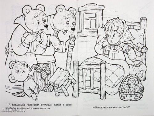 Три медведя раскраска5
