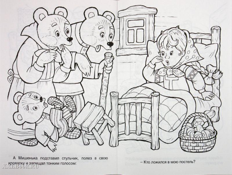 Маша И Медведь Сказка Краткое Содержание