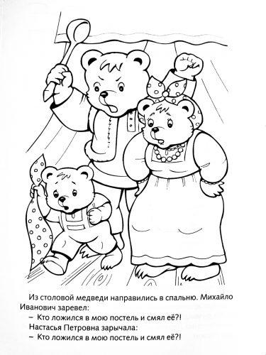 Три медведя раскраска4