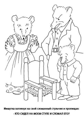 Три медведя раскраска6